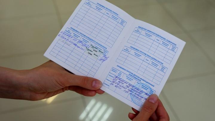 Поддельные сертификаты о вакцинации в Красноярске: цены изготовления и сроки наказания