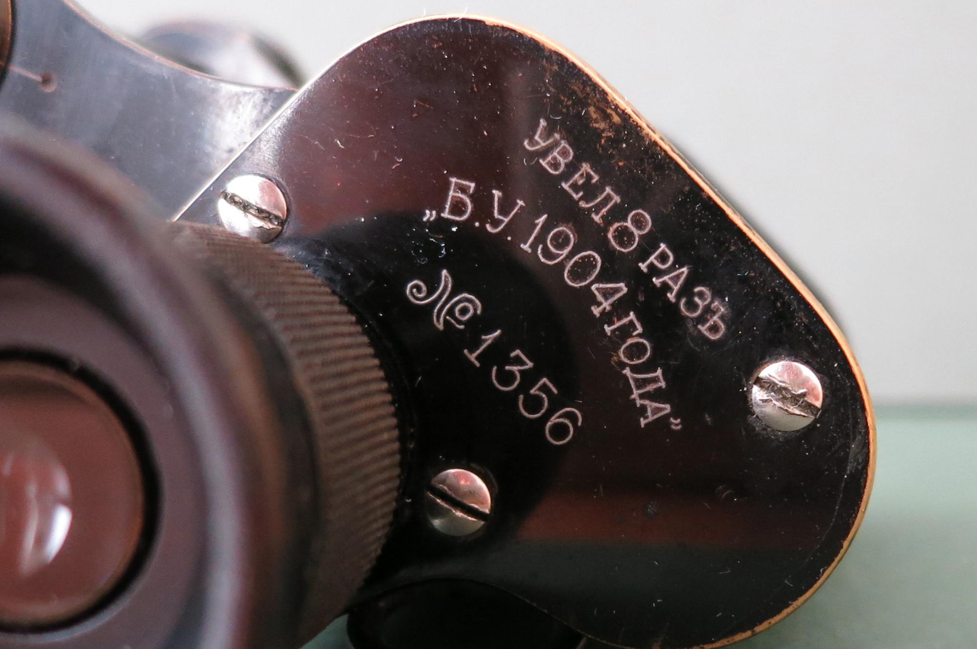Призменный бинокль 8х увеличения Морского ведомства произведенный на Обуховском сталелитейном заводе