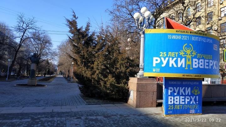 В Волгограде администрацию уличили в незаконной рекламе концертов на проспекте Ленина