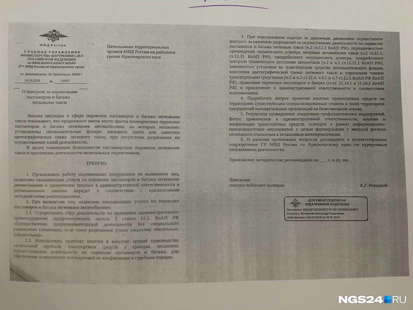 Подлинность этого документа подтвердили в ГИБДД