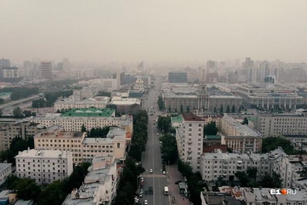 В Екатеринбурге пасмурно и смог