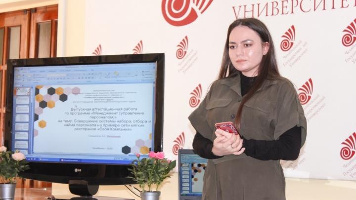 Диплом госуниверситета и навыки успешного бизнесмена: челябинцев пригласили на профпереподготовку