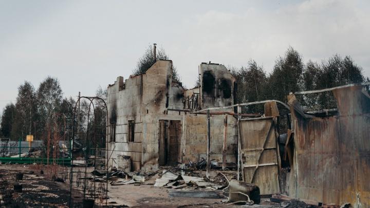 Мой дом сгорел — что делать? На что могут рассчитывать тюменцы, лишившиеся жилья после пожара