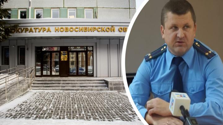 В Новосибирске назначили нового главного прокурора