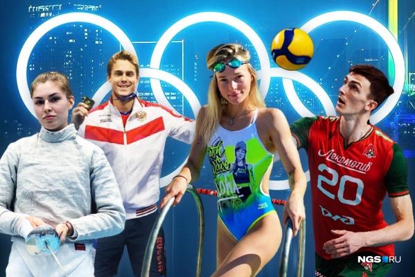 Редакция НГС и наши читатели желают победы новосибирским спортсменам на Олимпиаде в Токио