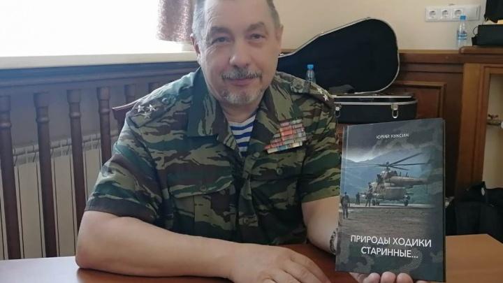 Ветеран свердловской полиции из «Офицерского трио» представил свой сборник стихов