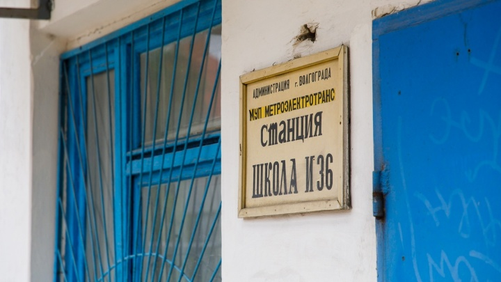«Мы протестуем, но без толку»: в Волгограде шестерых сотрудников «Метроэлектротранс» отстранили от работы из-за отказа вакцинироваться