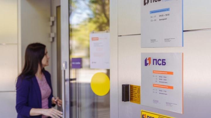 ПСБ и УК Промсвязь запускают акцию «120 000 рублей за инвестиции в ПИФ»