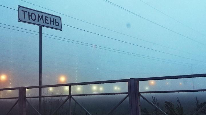Город в тумане. Любуемся завораживающими фотографиями призрачной Тюмени