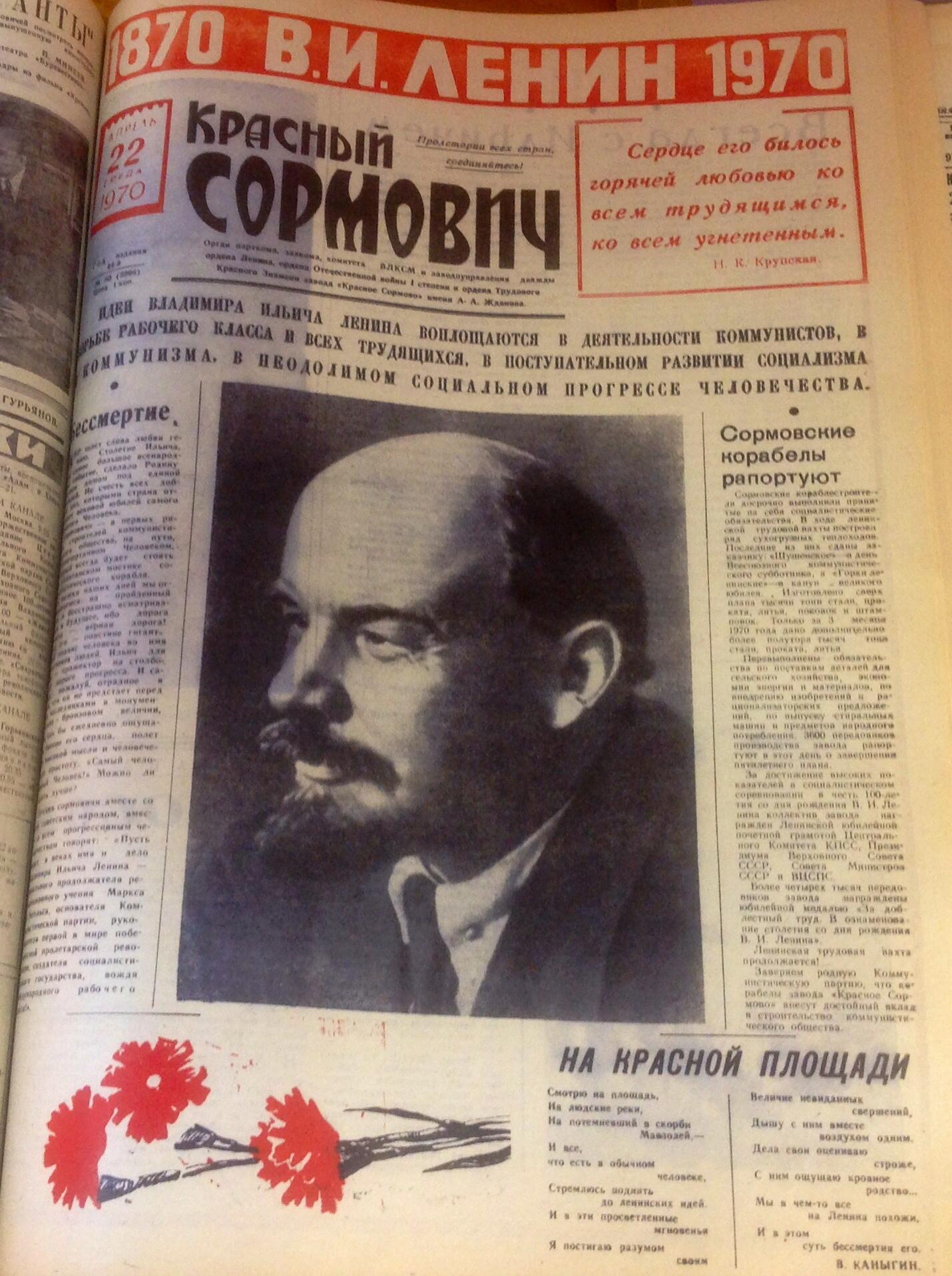 В честь 100-летия со дня рождения Ленина коллектив завода награжден почетной грамотой Центрального комитета КПСС
