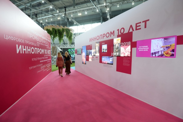 В этом году «Иннопром» пройдет с 5 по 8 июля