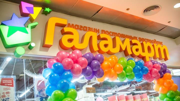 Новый «Галамарт» в Красноярске: утюг или литую сковороду продают за 299 рублей