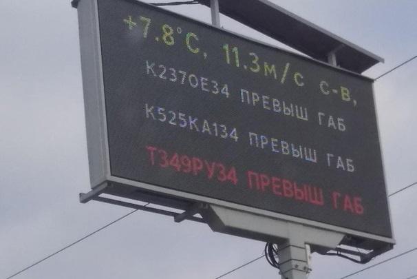 «Она даже не на КАМАЗе сделана!»: в Волгограде весовая станция нашла превышение габаритов у «Оки»