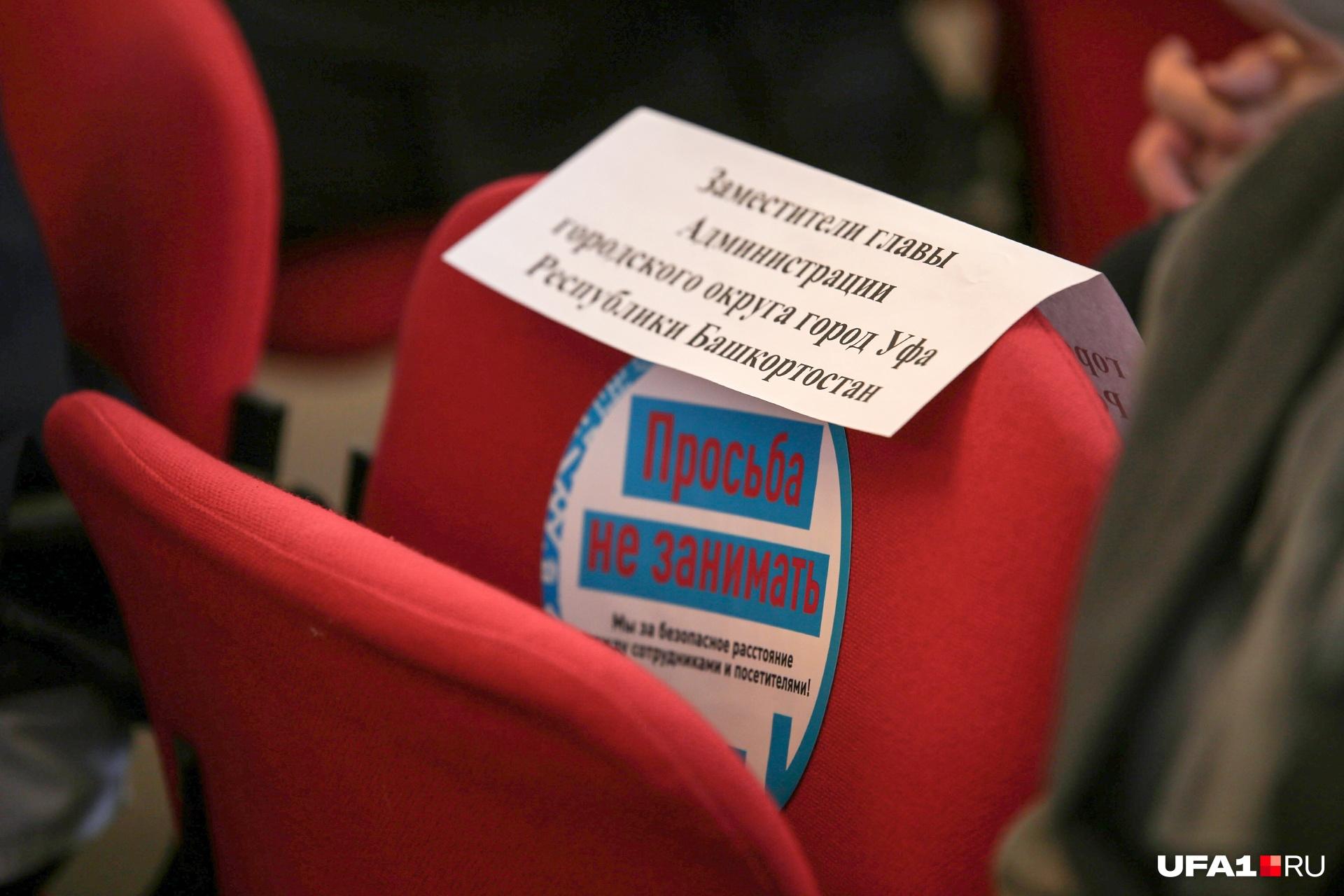 Присутствующих на заседании рассаживали строго по регламенту