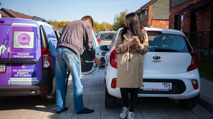 Больше не надо специально ехать на заправку: новосибирцы освоили сервис — цены на бензин там ниже
