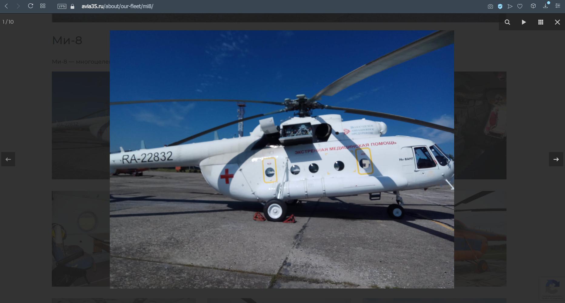 Вертолет санавиации Ми-8 пытался отправить в горы губернатор Чибис