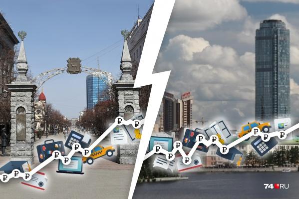 Челябинск и Екатеринбург, несмотря на близкое расположение, разительно отличаются не только по архитектуре, но и взглядами жителей на материальные ценности