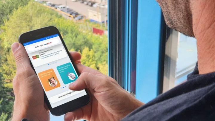 Выпущено мобильное приложение для карты жителя Самарской области