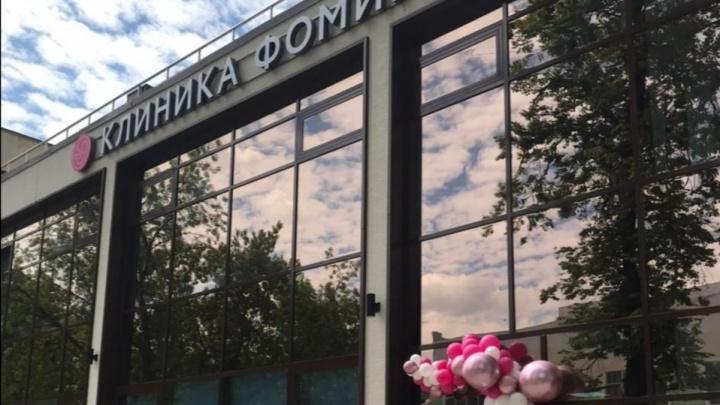 В Перми открыли клинику заботы о женском здоровье