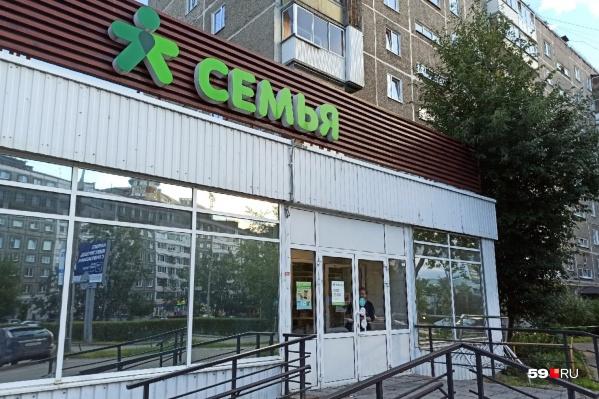 """Сейчас в пермскую сеть входят <nobr class=""""_"""">75 магазинов</nobr>, супермаркетов и гипермаркетов"""