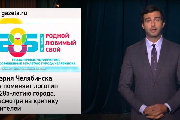 Иван Ургант не мог сдержать смеха при виде праздничного логотипа