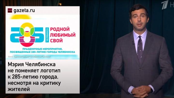 Иван Ургант высмеял логотип Челябинска к 285-летию города, в котором многие разглядели слово SOSI