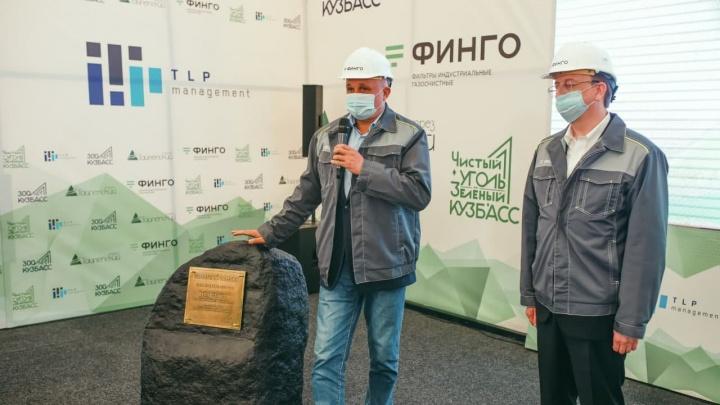 В Кузбассе началось строительство нового завода за 750 миллионов рублей