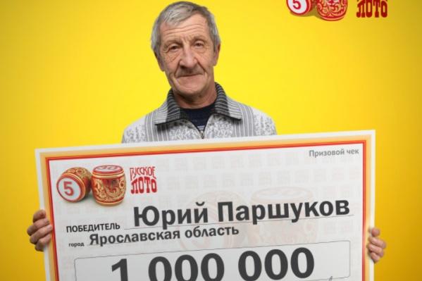 Ярославец стал миллионером