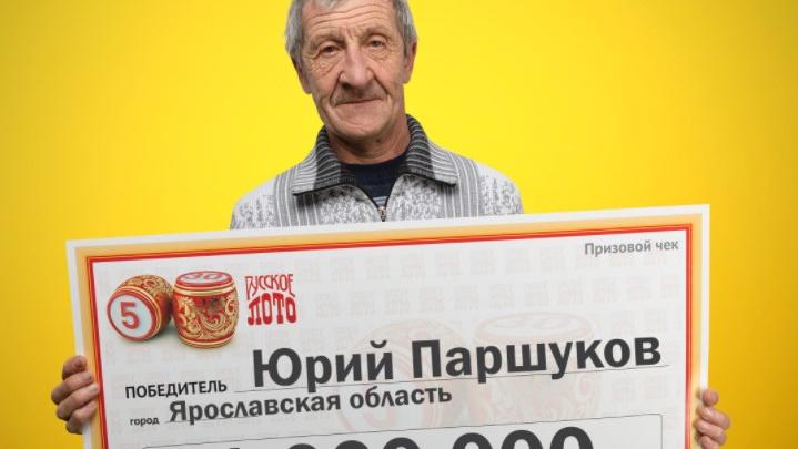 «Аж голова закружилась»: ярославец выиграл в лотерею миллион рублей
