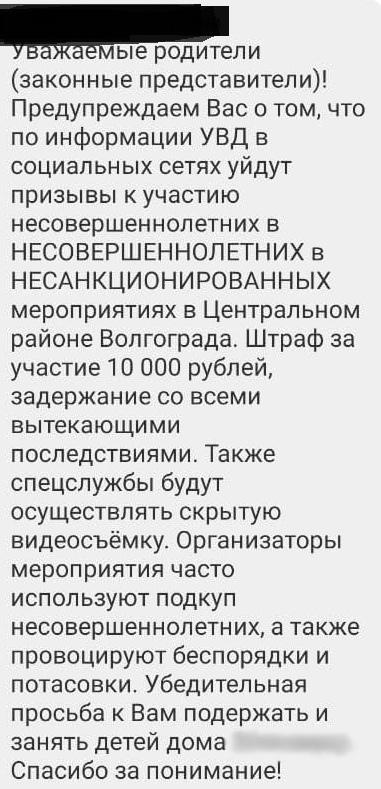 Такое сообщение рассылается по родительским чатам в школах Волгограда
