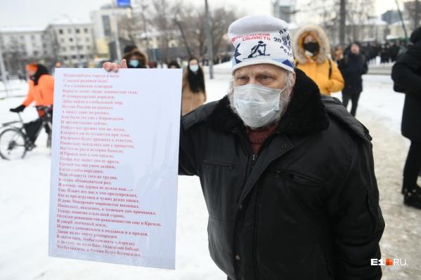 Фигурант одного из трех дел, которое закрыли, Дед-пикет, который на митинге благодарил Путина за вакцину