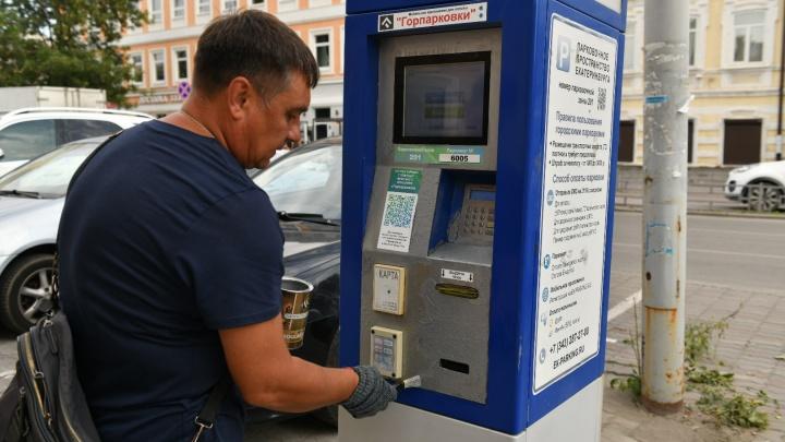 Ржавые паркоматы в центре Екатеринбурга замазали серебристой краской
