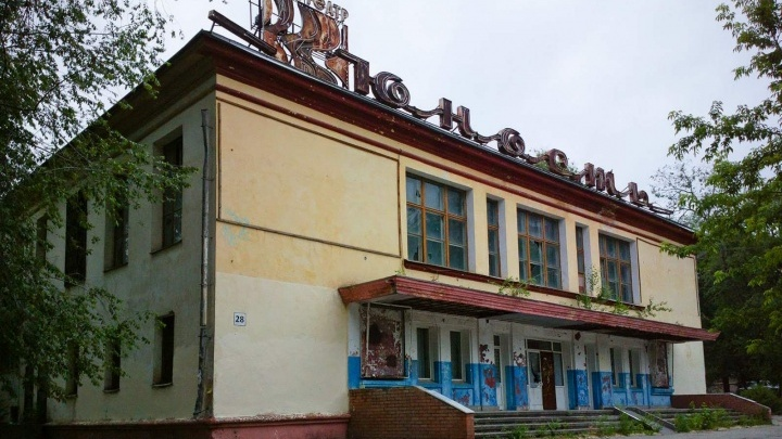 Власти приступили к разработке проекта реконструкции самарского кинотеатра «Юность»