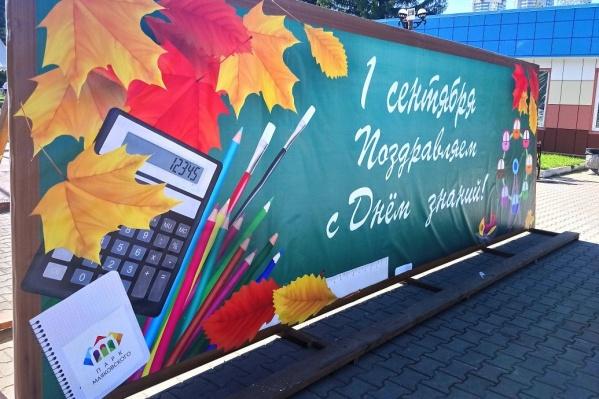 Одну из самых насыщенных программ ко Дню знаний подготовили в парке Маяковского