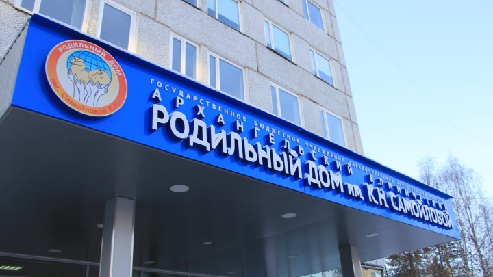 В правительстве Поморья ответили, закроют ли роддом имени Самойловой вАрхангельске