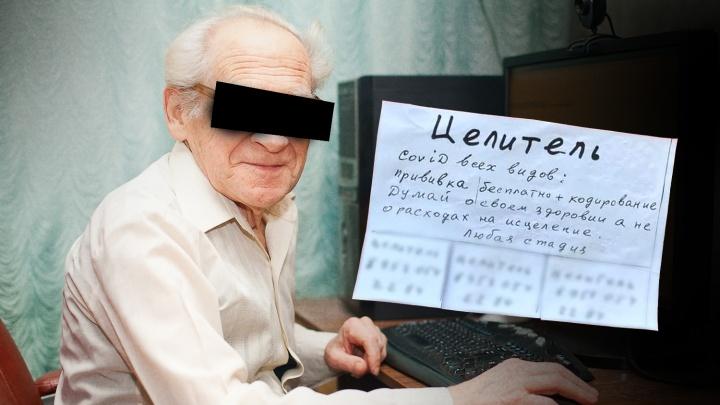 «Довольны даже те, кто лежит на ИВЛ». В Екатеринбурге лжецелитель обещает по телефону спасти от COVID-19