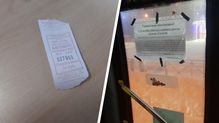 В новосибирском автобусе выдают билеты со старой ценой за проезд— ее повысили почти месяц назад