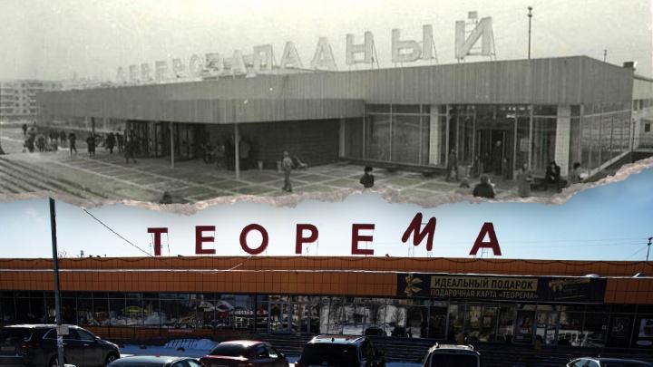 Универсам на районе: что стало счелябинским магазином, где 30лет назад вспыхнул «винный бунт»