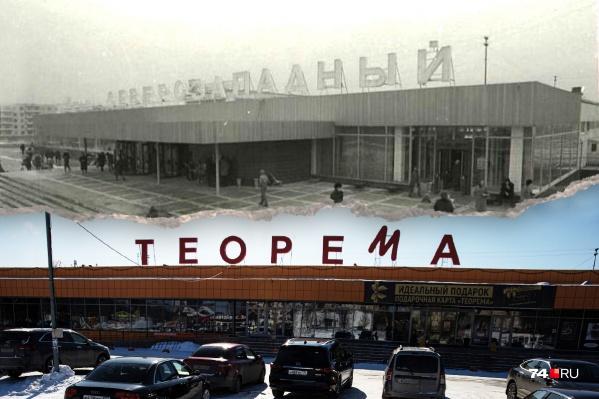 В годы застоя универсам был главным магазином Северо-Запада
