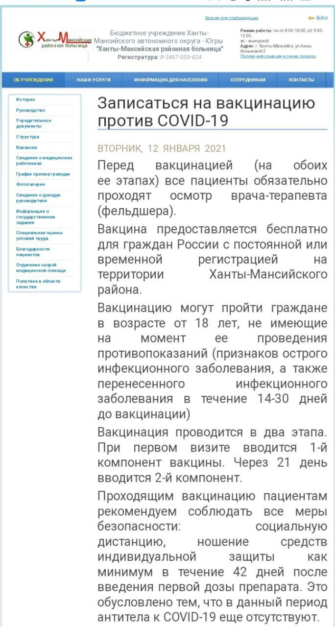 ВХанты-Мансийской районной больнице планируют вакцинировать от коронавируса граждан России с постоянной или временной регистрацией на территории Ханты-Мансийского района