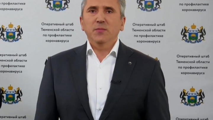 Заявление губернатора Тюменской области о локдауне. Видео