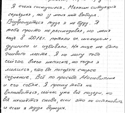 Письмо Ведерникова жене
