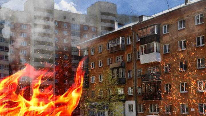 Девятиэтажки, хрущевки или новостройки? Пожарный рассказал, в каких домах опаснее всего жить россиянам