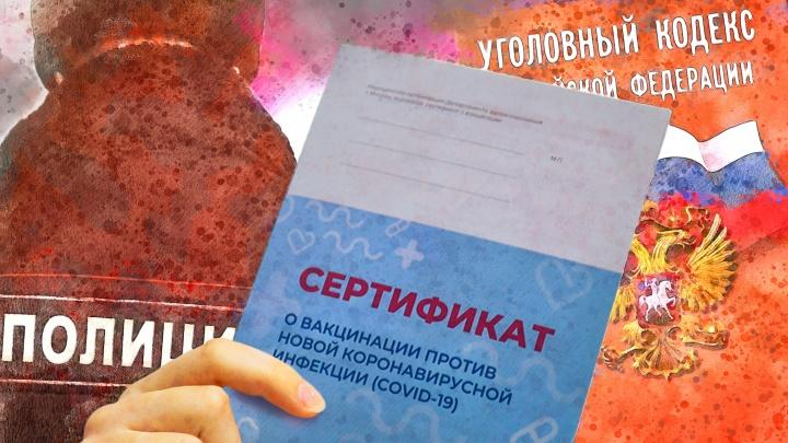 «Смутила только цена — 10 тысяч». Как в Ростове продают свободу от прививок против COVID-19
