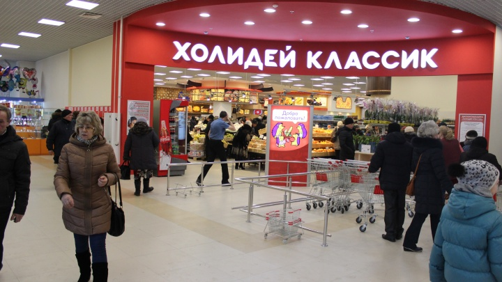 Имущество обанкротившегося «Холидея» в Новосибирске выставили на торги