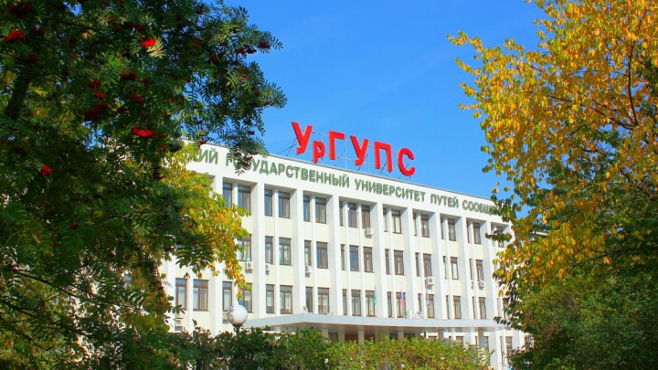 УрГУПС объявил о второй волне приема на бюджет
