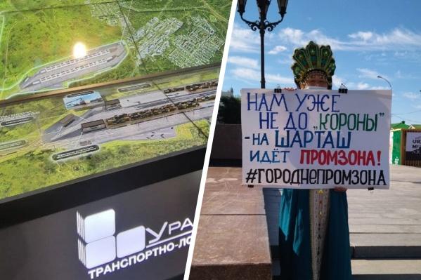 Жители Калиновского вместе с неравнодушными горожанами уже полгода протестуют против строительства ТЛЦ «Уральский»
