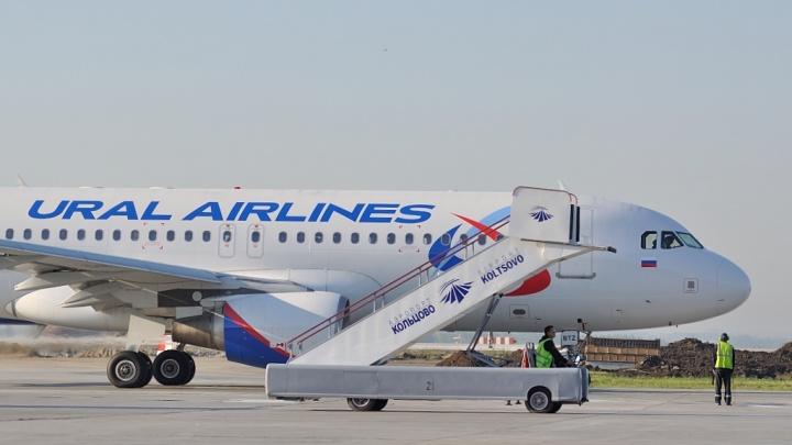 «Уральские авиалинии» объяснили проблемы с перелетами в Арабские Эмираты