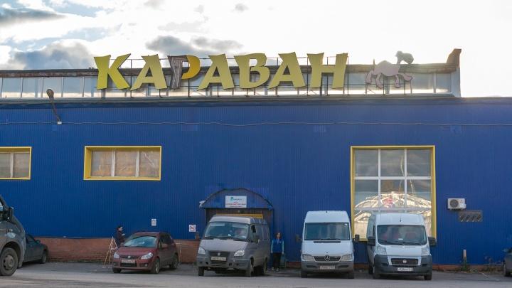 С владельца рынка «Караван» хотят взыскать 225 миллионов рублей