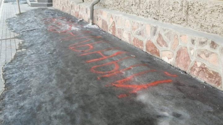 «Лайфхак рабочий»: надпись «Навальный» помогла его красноярскому штабу справиться с наледью на тротуаре